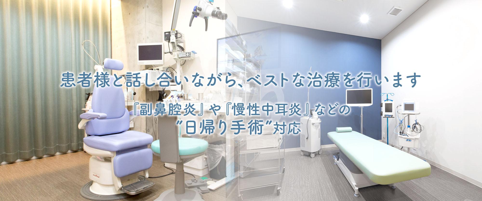患者様と話し合いながら、ベストな治療を行います