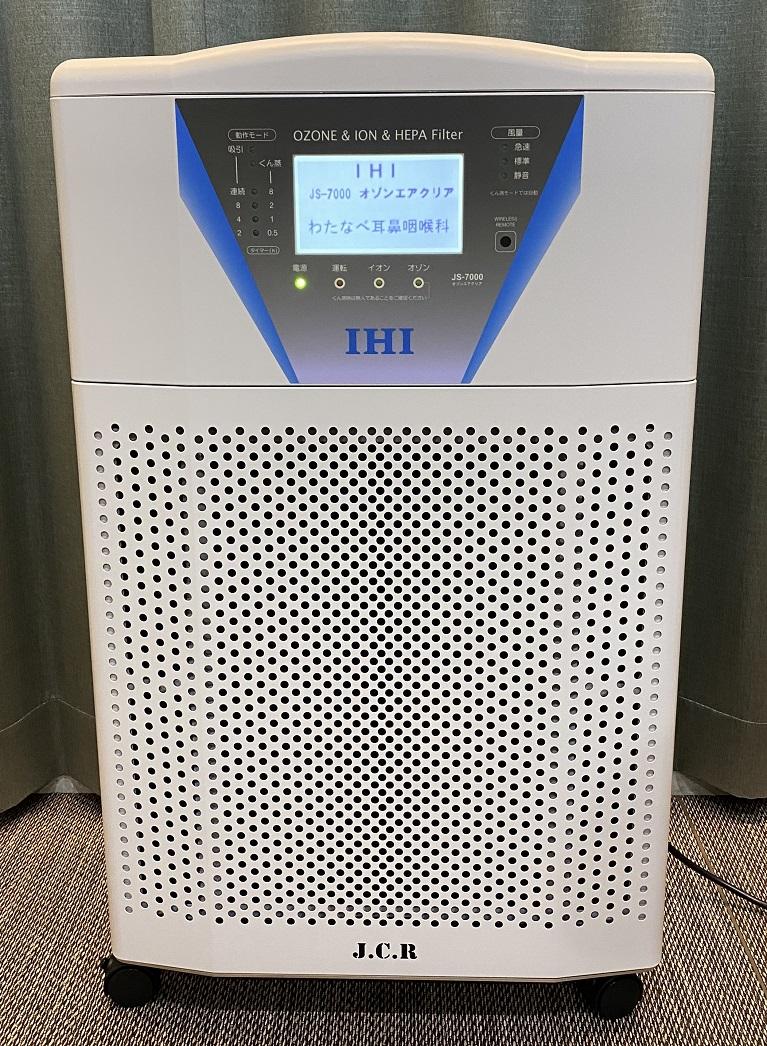空気清浄機『オゾンエアクリア JS-7000(IHI社製)』