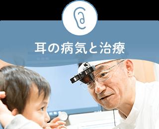 耳の病気と治療