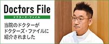 ドクターズ・ファイル 当院のドクターがドクターズ・ファイルに紹介されました